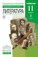 Русский язык и литература. Литература. 11 класс. Углублённый уровень. Часть 2