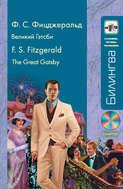 Великий Гэтсби \/ The Great Gatsby (+MP3)