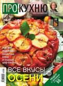 АиФ. Про Кухню 09-2014