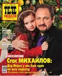 ТЕЛЕНЕДЕЛЯ для всей семьи. Москва 1-2014