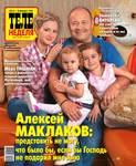ТЕЛЕНЕДЕЛЯ для всей семьи. Москва 05