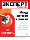 Эксперт Сибирь 46-2012
