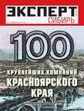 Эксперт Сибирь 06-2012