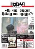 Новая газета 13-2015