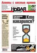 Новая газета 132п