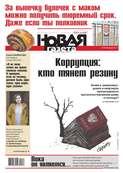 Новая газета 131-2014