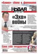 Новая газета 129-2014