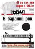 Новая газета 103-2014