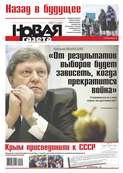 Новая газета 102-2014