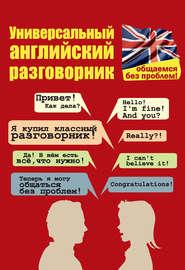 Универсальный английский разговорник. Общаемся без проблем!
