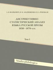 Дистрибутивно-статистический анализ языка русской прозы 1850–1870-х гг. Том 1