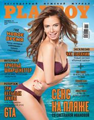 Playboy №09\/2015