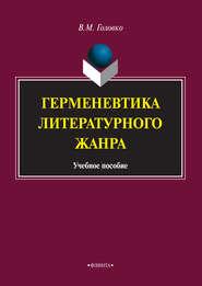 Герменевтика литературного жанра. Учебное пособие