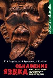 Обнажение языка. Кросс-культурное исследование семантики древнего жеста