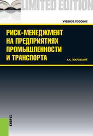 Риск-менеджмент на предприятиях промышленности и транспорта