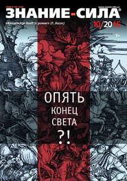 Журнал «Знание – сила» №10\/2015