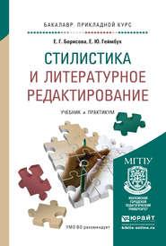 Стилистика и литературное редактирование. Учебник и практикум для прикладного бакалавриата