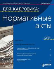 Для кадровика: Нормативные акты № 2 2015