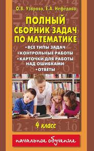 Полный сборник задач по математике. Все типы задач. Контрольные работы. Карточки для работы над ошибками. Ответы. 4 класс