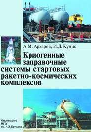 Криогенные заправочные системы стартовых ракетно-космических комплексов