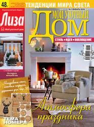 Журнал «Лиза. Мой уютный дом» №01\/2016