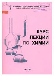 Курс лекций по химии