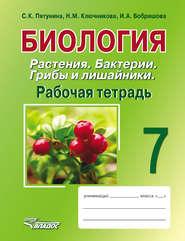 Биология. Растения. Бактерии. Грибы и лишайники. 7 класс. Рабочая тетрадь