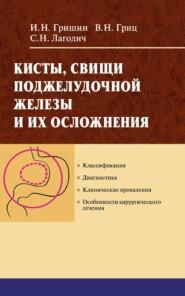Кисты, свищи поджелудочной железы и их осложнения