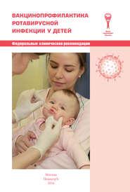 Вакцинопрофилактика ротавирусной инфекции у детей