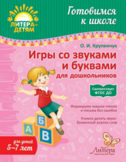 Игры со звуками и буквами для дошкольников