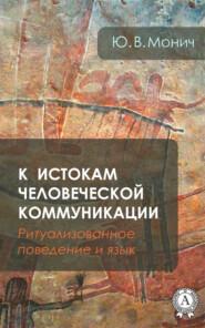 К истокам человеческой коммуникации (Ритуализованное поведение и язык)