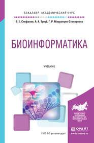 Биоинформатика. Учебник для академического бакалавриата