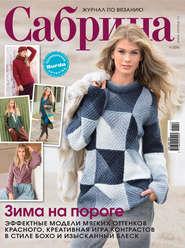 Сабрина. Журнал по вязанию. №11\/2016