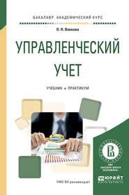 Управленческий учет. Учебник и практикум для академического бакалавриата