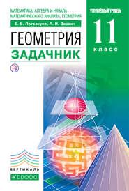 Математика: алгебра и начала математического анализа, геометрия. Геометрия. Задачник. 11 класс. Углублённый уровень
