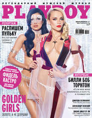 Playboy №01-02\/2017