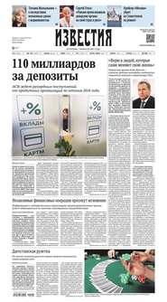 Известия 22-2017