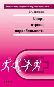Спорт, стресс, вариабельность