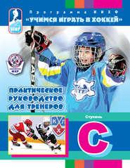 Программа ИИХФ «Учимся играть в хоккей». Практическое руководство для тренеров. Ступень C