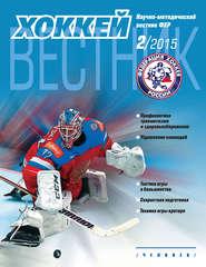 Вестник Федерации хоккея России №2