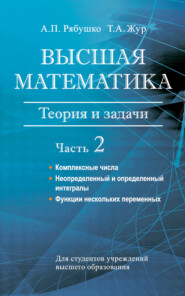 Высшая математика. Теория и задачи. Часть 2. Комплексные числа. Неопределенный и определенный интегралы. Функции нескольких переменных. Обыкновенные дифференциальные уравнения