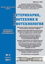 Ветеринария, зоотехния и биотехнология №2 2017