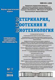 Ветеринария, зоотехния и биотехнология №7 2016