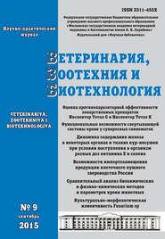 Ветеринария, зоотехния и биотехнология №9 2015