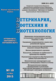 Ветеринария, зоотехния и биотехнология №10 2015