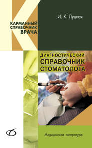 Диагностический справочник стоматолога
