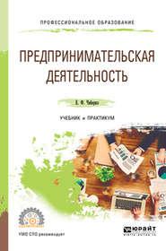 Предпринимательская деятельность. Учебник и практикум для СПО