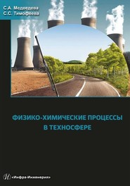 Физико-химические процессы в техносфере