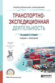 Транспортно-экспедиционная деятельность. Учебник и практикум для СПО