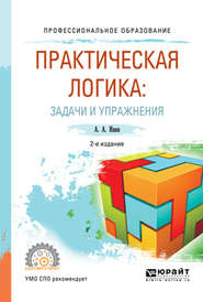 Практическая логика: задачи и упражнения 2-е изд., испр. и доп. Учебное пособие для СПО